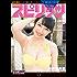 週刊ビッグコミックスピリッツ 2017年32号(2017年7月10日発売) [雑誌]