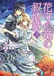 花守の竜の叙情詩3 (富士見ファンタジア文庫)