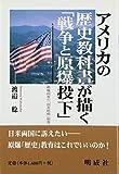 アメリカの歴史教科書が描く「戦争と原爆投下」―覇権国家の「国家戦略」教育