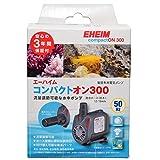 エーハイム コンパクトオン 300 (50Hz)