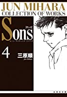 Sons (4) (白泉社文庫―ムーン・ライティング・シリーズ)