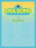 ワンランク上のピアノソロ アイドルソング(2)Sexy Zone (ワンランク上のピアノ・ソロ)