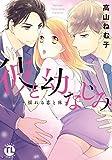 彼と幼なじみ~揺れる恋と体~ (ダイトコミックス TLシリーズ 471)
