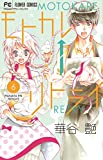 モトカレ←リトライ 6 (フラワーコミックス)