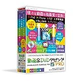 動画&DVDダビングPro Windows版