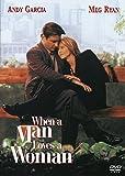 男が女を愛する時[DVD]