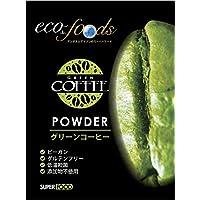 Eco Foods R&R グリーンコーヒーパウダー ペルー原産 オーガニック 150g 1個