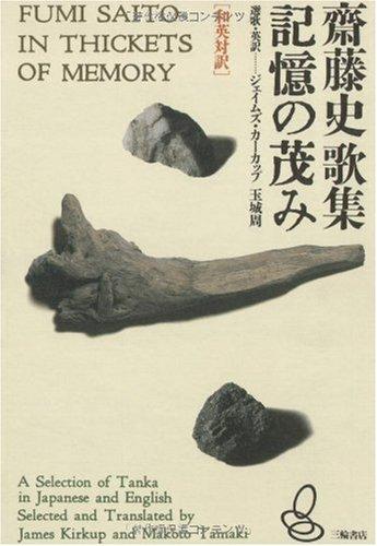 斎藤史歌集 記憶の茂み―和英対訳の詳細を見る