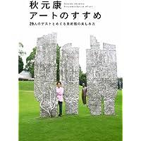 秋元康 アートのすすめ  29人のゲストとめぐる美術館の楽しみ方