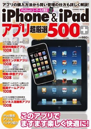 iPhone&iPadアプリ超厳選500+―アプリ購入から管理方法まで詳しく解説! (COSMIC MOOK)の詳細を見る