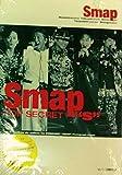 "SMAP   TOP SECRET ""S"