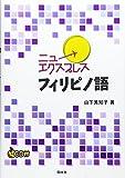 ニューエクスプレス フィリピノ語(CD付)