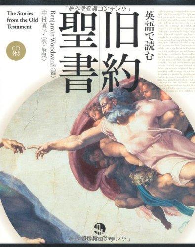 英語で読む 旧約聖書の詳細を見る
