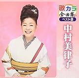 歌カラ全曲集 ベスト8 中村美律子