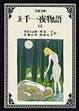 完訳 千一夜物語〈11〉 (岩波文庫)