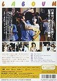 ソフィー・マルソー 「ラ・ブーム」 [DVD] 画像