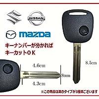 [Rn1124]キーカット無料!キーナンバーが分かればキーカット可能! 純正品質 ブランクキー・鍵・key 鍵 カット スズキ マツダ 日産 1ボタン キーレス キー加工 合鍵 キー加工 SUZUKI MATSUDA NISSAN 10001 - 15000 25001 -26200 50000 - 69999 D9000-9999