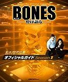 BONES ―骨は語る― オフィシャルガイド Season1 (SHO-PRO BOOKS) (SHO-PRO BOOKS)