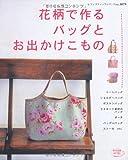 花柄で作るバッグとお出かけこもの―トートバッグ ショルダーバッグ ボストンバッグ ポ (レディブティックシリーズ no. 3079) 画像
