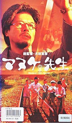 マヌケ先生 [VHS]