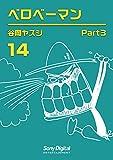 谷岡ヤスジ全集14 ベロベーマン3 (ソニー・デジタル)