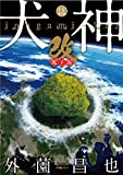 犬神・改 電子版 (18) (リイドカフェコミックス)