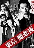 東京NEO魔悲夜1 [DVD]
