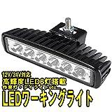 Origin LED ワークライト 6灯 10-30V 12V / 24V 対応 18W デイライト IP67 防水 白色LED 重機 トラック 作業灯 TRLED18W