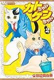 カトちゃんケンちゃん 2 (マーガレットコミックス)