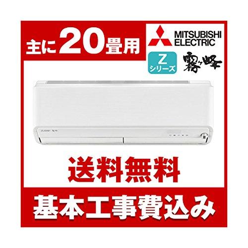 標準設置工事セット MITSUBISHI MSZ-ZW6317S-W ウェーブホワイト 霧ヶ峰 Zシリーズ [エアコン(主に20畳・単相200V))]
