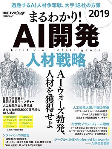 [画像:まるわかり! AI開発 2019 人材戦略 (日経BPムック)]