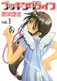 ブッキングライフ(1) (ヤングマガジンコミックス)