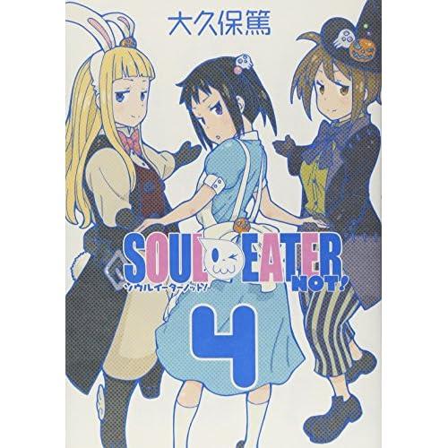ソウルイーターノット! (4) (ガンガンコミックス)
