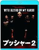 プッシャー2 [Blu-ray]