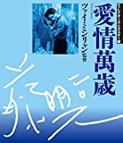 愛情萬歳[Blu-ray/ブルーレイ]