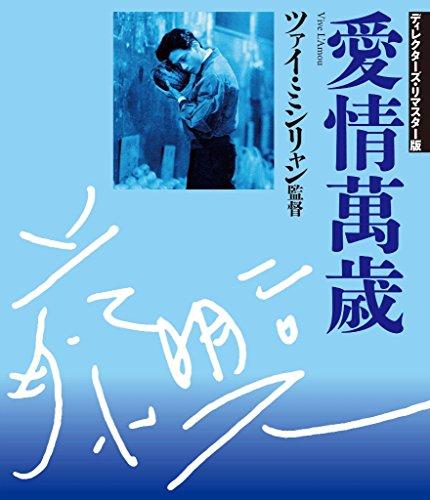 愛情万歳 ディレクターズ・リマスター版 [Blu-ray]
