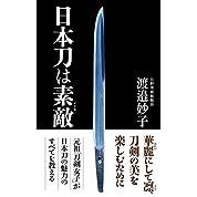 日本刀は素敵 (WAC BUNKO)