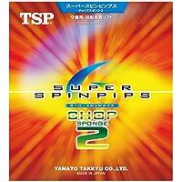 TSP(ティーエスピー) 卓球 ラバー スーパースピンピップス?チョップスポンジ2 020862