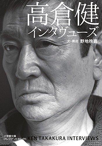 高倉健インタヴューズ: 日本で唯一の貴重なインタヴュー集 (小学館文庫プレジデントセレクト)の詳細を見る