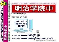 明治学院中学校【東京都】 合格模試B1~10(セット1割引)