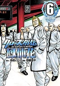 クローズ外伝 鳳仙花 the beginning of HOUSEN 6 (少年チャンピオン・コミックス エクストラ)