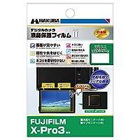 HAKUBA デジタルカメラ液晶保護フィルムMarkII FUJIFILM X-Pro3 専用 DGF2-FXPRO3