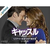キャッスル/ミステリー作家のNY事件簿 シーズン6 (字幕版)