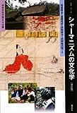 """シャーマニズムの文化学―日本文化の隠れた水脈 (叢書・""""知""""の森)"""