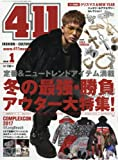 411(フォーワンワン) 2018年 01 月号 [雑誌]