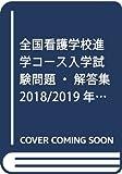 全国看護学校進学コース入学試験問題・解答集 2018/2019年版