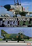 F-4EJ改/RF-4EJファントム写真集 画像