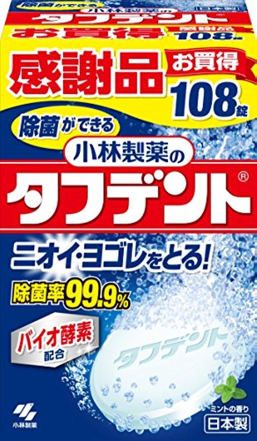 小林製薬 タフデント108錠 感謝価格品