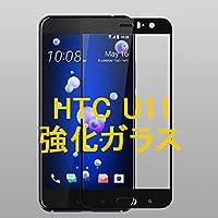 HTC U11 HTV33 au HTC OCEAN 5.5インチ 黒色 9H 0.26mm 強化ガラス 液晶保護フィルム 2.5D