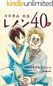 万年筆画 絵巻 レノン40 (絵本屋.com)